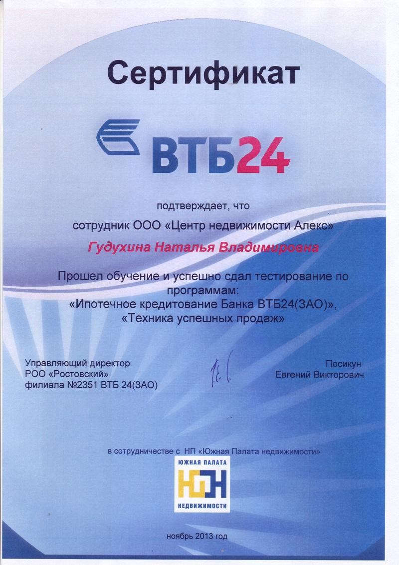втб 24 ростовский филиал 2351 управляющий ангела имени Алексей: